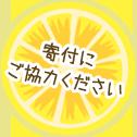 レモネードスタンドジャパンに寄付する