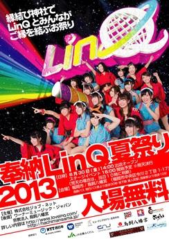 奉納LinQ夏祭り2013