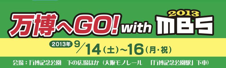 万博へGO!with MBS 2013