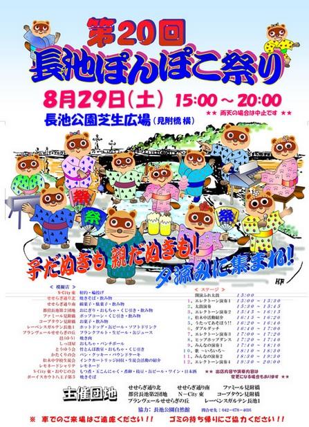 長池ぽんぽこ祭り