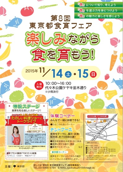 第8回東京都食育フェア