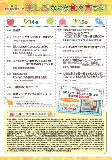 第8回東京都食育フェア裏面
