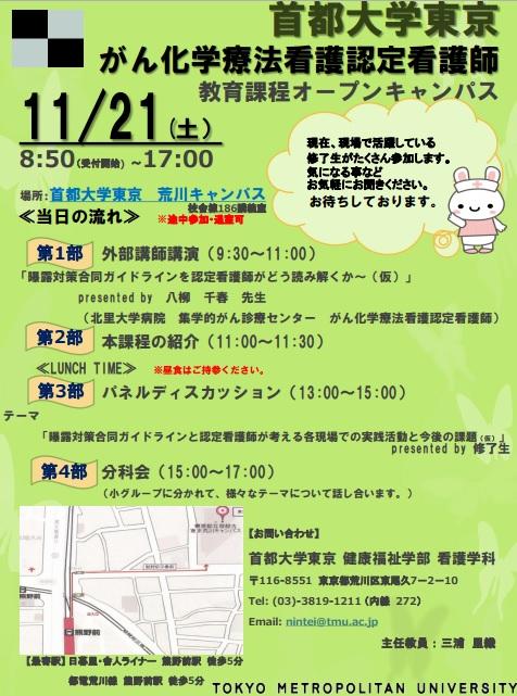 151121首都大学東京PDF